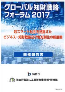 グローバル知財戦略フォーラム2017 表紙